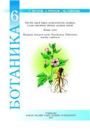 botanika 6 foto